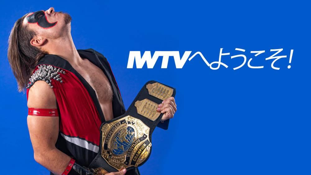 IWTVへようこそ!